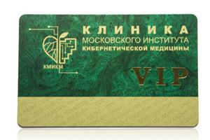 V.I.P. карта клиники Московского института кибернетической медицины