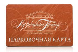 Парковочная карта Музыкальный театр