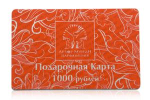 Подарочная карта сети магазинов Арбор Мунди на 1000 руб.
