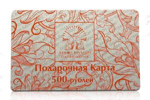 Подарочная карта сети магазинов Арбор Мунди на 500 руб.