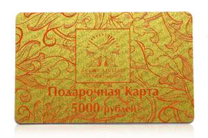 Подарочная карта сети магазинов Арбор Мунди на 5000 руб.