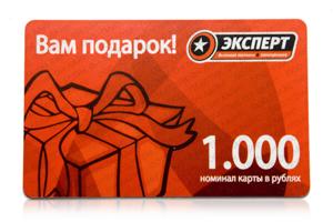 Подарочный сертификат сети магазинов электроники Эксперт