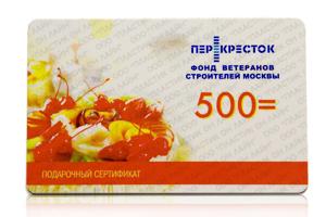 Подарочный сертификат сети магазинов Перекресток