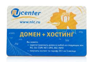 Подарочный сертификат центра регистрации доменов Ru-Center