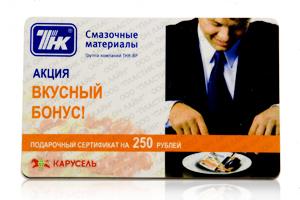Подарочный сертификат сети магазинов Карусель