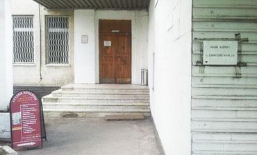 офис в Москве