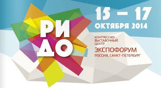Лого выставки