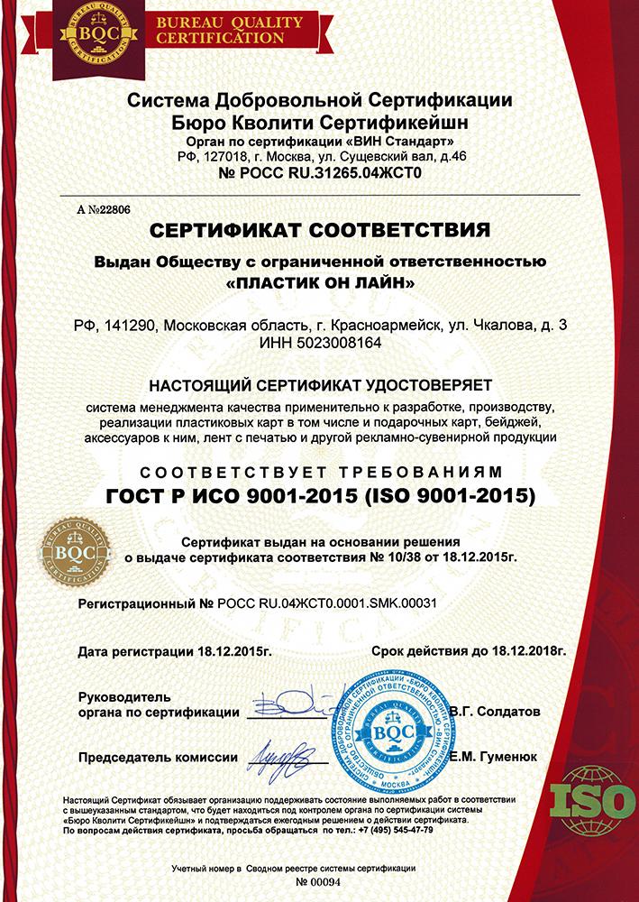 Сертификат соответствия производства ISO 9001-2015