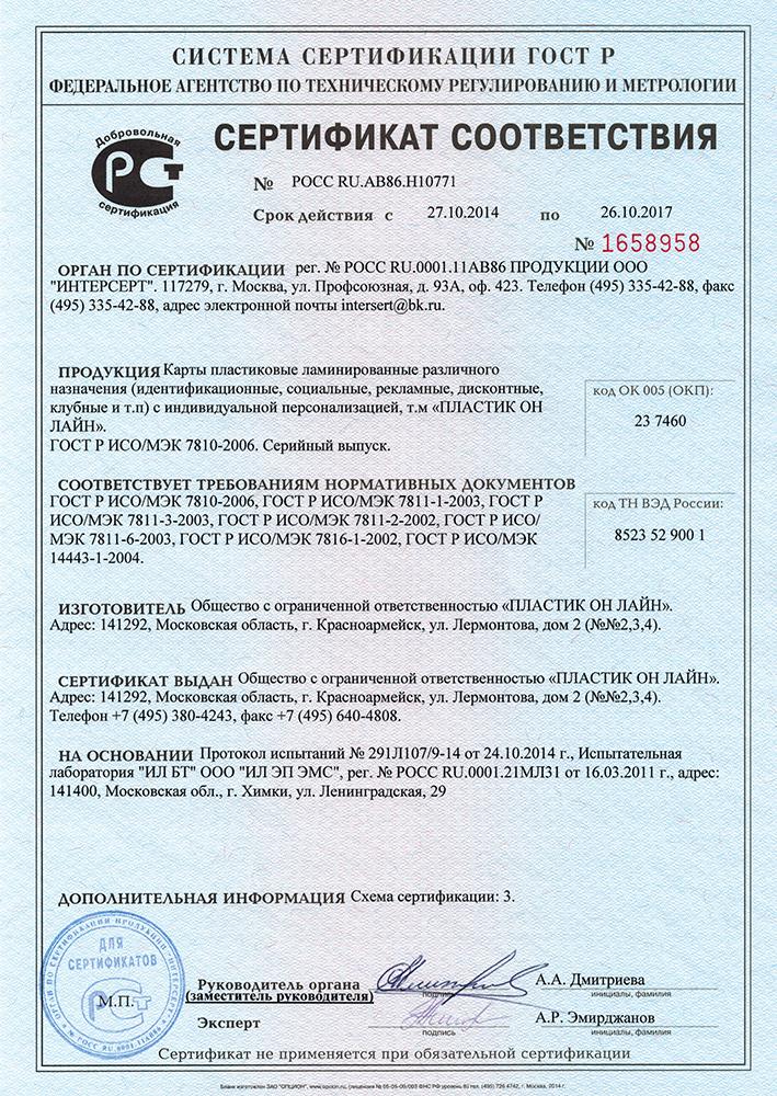 Сертификат соответствия ISO 7810-2006